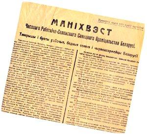 «Маніхвэст» аб абвяшчэньні БССР