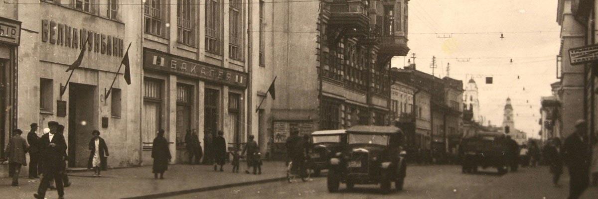Мінск. 1930-я гг