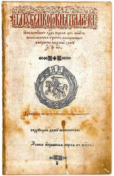 Статут 1588 г.